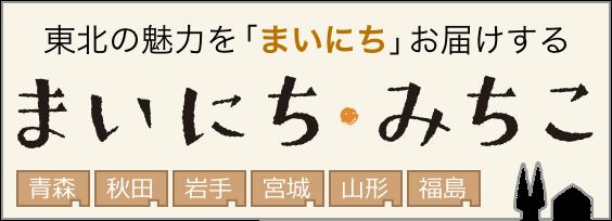 日刊ウェブマガジン「まいにち・みちこ」│東北「道の駅」公式マガジンmichi-co