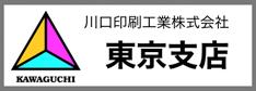 川口印刷工業株式会社 東京支店