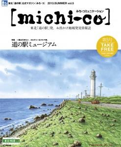 michi-co vol.5「一度は行きたい、カルチャーなクルマ旅。」