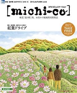 michi-co vol.6「特集 道の駅発。絶景スポットが続々! 紅葉ドライブ。」