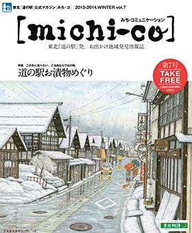 michi-co vol.7「特集 この冬に食べたい、ご当地ならではの味。道の駅お漬物めぐり。」