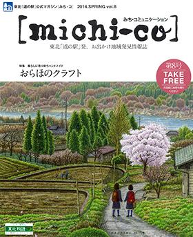 michi-co vol.8「特集 暮らしの寄り添うハンドメイド おらほのクラフト」