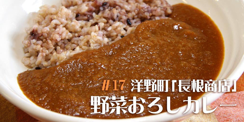 いわてのカレー食べ隊!!