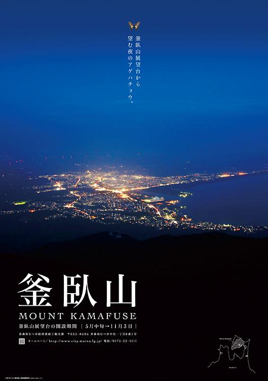 青森県むつ市「アゲハチョウの夜景」ポスター