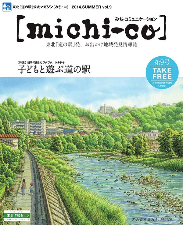 michi-co vol.9「特集 子どもと遊ぶ道の駅」