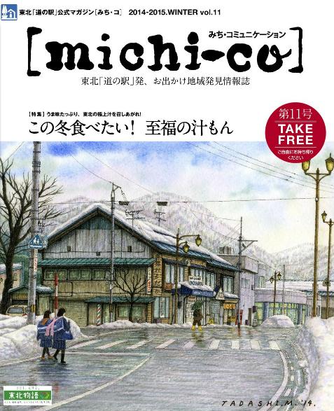 michi-co vol.9「特集 この冬食べたい!至福の汁もん」
