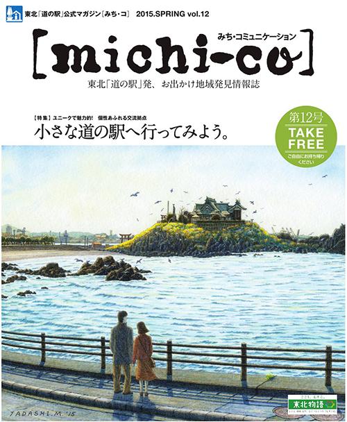 michi-co vol.9「特集 小さな道の駅へ行ってみよう」