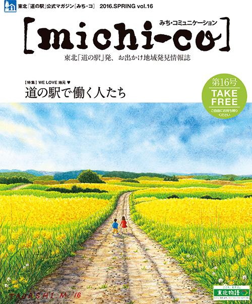 michi-co Vol.16 「特集  道の駅で働く人たち」