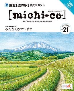 michi-co Vol.21 「特集  みんなのアウトドア」