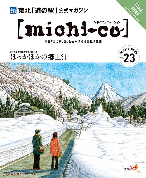 michi-co Vol.23 「特集  ほっかほかの郷土汁」