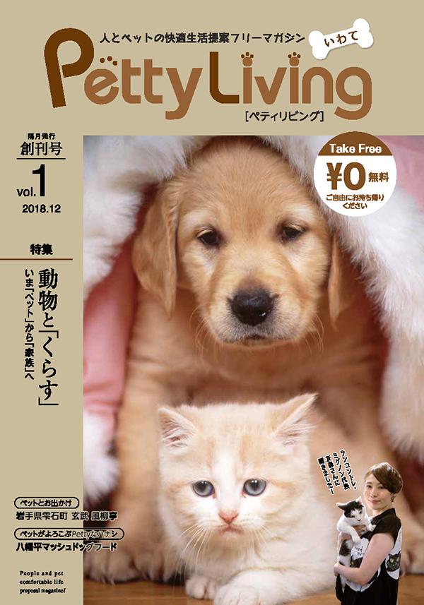 人とペットの快適生活フリーマガジン「petty livingいわて」