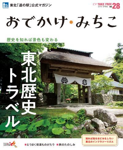Vol.28「特集  歴史を知れば景色も変わる「東北歴史トラベル」」